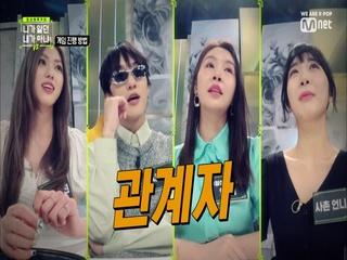 (드그브자...) 피바람 부는 폭로의 현장! 소미의 관계자 4인 공개