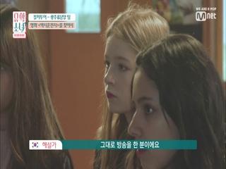 [6회] 한 편의 영화로 알게된 광주, 한국을 알아가는 소녀들