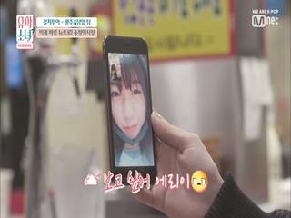 [6회] '빨리빨리와ㅠㅠ' 에리이와 소녀들의 영상통화