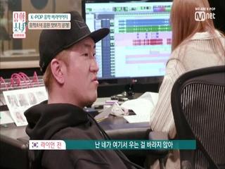 [6회] '눈물펑펑' 팝시클(POPSICLE) 녹음과 M/V 준비과정