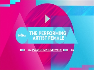 [2019 MGMA NOMINEES] The Performing Artist Female 후보
