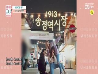 [인싸송] INSIDE 댄스 - 나다&루나&마인 @광주