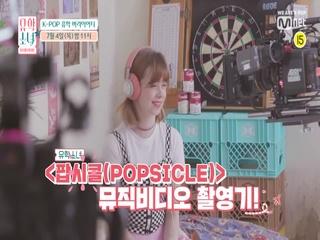 [7회/예고] 유학소녀 <팝시클(POPSICLE)> 탄생기 전격공개!