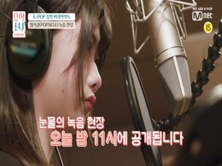 [선공개] 에리이 눈물 펑펑 ㅠ.ㅠ 그 이유는?! ★팝시클(POPSICLE) 녹음 현장★