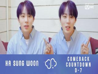 'COMEBACK COUNTDOWN' 하성운(HA SUNG WOON)