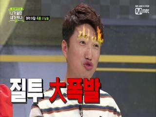 장동민, 혹시 솔비를...?♥ 소개팅남 냇가보이(?)에게 질투대폭발!!!