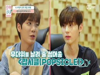 [7회] JR과 민현's pick 올 여름을 강타 할 <팝시클>