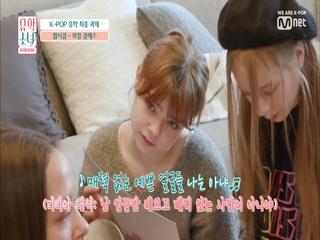 [7회] 소녀들의 고민과 눈물! '처음 듣는 신곡 & 한국어 발음의 부담'