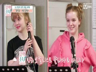[7회] 유학소녀 공식 보컬리스트 마리아vs블라다