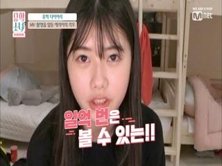 [7회] 뮤직비디오 촬영을 앞 둔 소녀들의 소감 (파이팅)