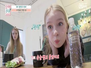 [7회] 소녀들의 변신은 무죄! 뮤비 촬영을 앞두고 make up!