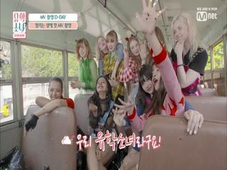 [7회] 흥 뿜뿜! 이 세상 에너지가 아닌 <팝시클> MV 촬영!