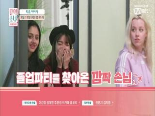 [NEXT WEEK] 유학소녀 졸업 party! 소녀들을 찾아온 깜짝 손님은?! 7/11(목) 밤 11시 공개됩니다!