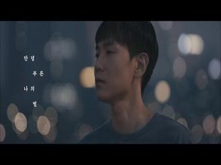 안녕 푸른 나의 별 (Teaser)