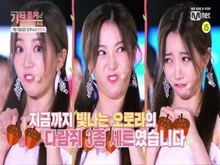 [6회/선공개] 숨겨왔던~ 자연둥이들의 매력발산 게릴라 콘서트에서 포텐 뿜뿜! (feat. 웃어주세요)