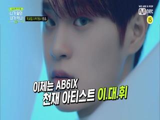 [3회 예고] 세번째 주인공 AB6IX 이대휘 '목요일밤 주인공은 나야 나'♥