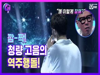 [선공개] ※소름주의※ 환상고음 역주행돌의 <박효신 - 숨> @러브콜 스테이지
