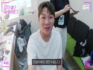 ★D-DAY★ 대기실 엿보기 <더 콜 2 > 브이로그 #윤민수