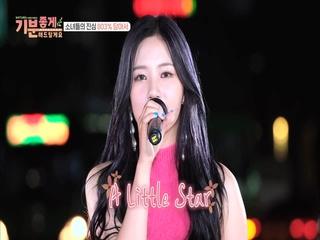 [최종회] 최.초.공.개! 네이처(NATURE) - <A Little Star> @게릴라 콘서트