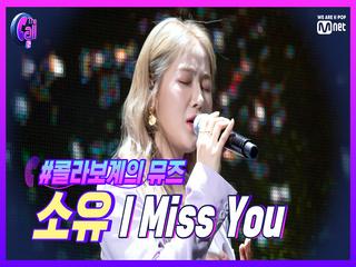 세상달달♥ '콜라보계의 뮤즈' 소유 <I Miss You>