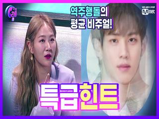 음원킬러 아이돌 총출동! 추측난무 '역주행돌'의 정체는?!