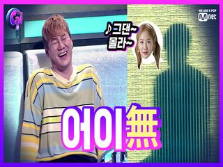 걸그룹 성대모사 30종 보유 '가요계의 뷔페남' 특급 개인기 대공개★