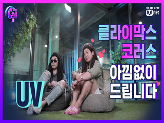 'JYP부터 태민까지' 장르불문 콜라보 장인 UV, 강렬한 등장!
