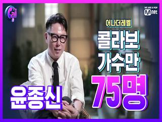 '역대급!' 마에스트로 윤종신의 갓벽한 자기소개 (♥하트폭발♥)