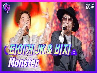 '레전드의 등장' 타이거 JK & 비지 <Monster>