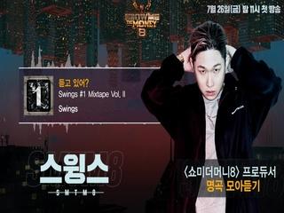 [SMTM8] 프로듀서 명곡 모아듣기 - #스윙스