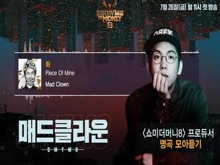 [SMTM8] 프로듀서 명곡 모아듣기 - #매드클라운