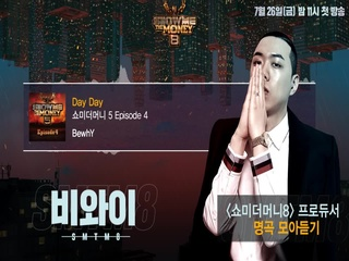 [SMTM8] 프로듀서 명곡 모아듣기 - #비와이