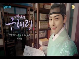 [MBC 드라마 '신입사관 구해령'] 스페셜 ID '이림 (차은우)' 편