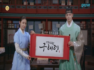 [MBC 드라마 '신입사관 구해령'] 3차 TEASER
