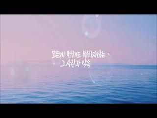 변하지 않는 것 (Feat. 김하림)