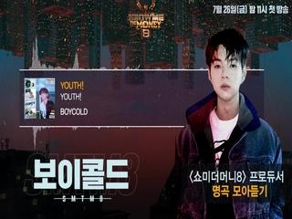 [SMTM8] 프로듀서 명곡 모아듣기 - #보이콜드