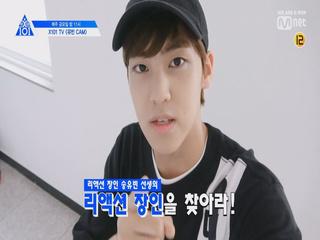 [X101 TV] 릴레이 셀프캠 I 유빈&리액션 장인