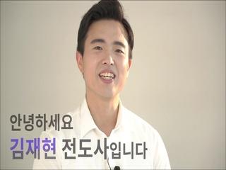 김재현 사역자 (인터뷰)