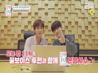 [선공개] ′아직 안끝났어요!′ JR & 민현의 8회 미리보기