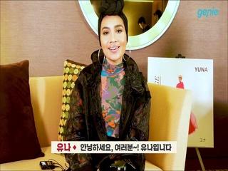 Yuna - [Rouge] 발매 인사 영상