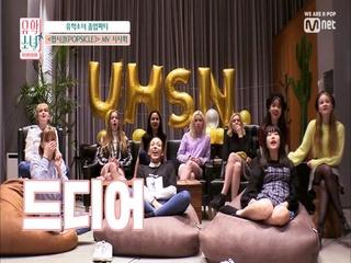 [8회] (//부끄//) 소녀들의 <팝시클(POPSICLE)> 뮤직 비디오 감상