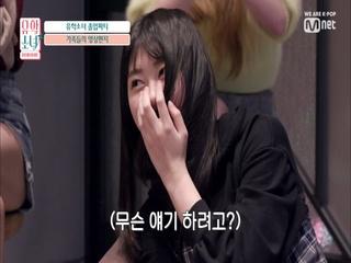 [8회] '자랑스런 우리딸♥' 사랑 가득한 가족들의 영상 편지