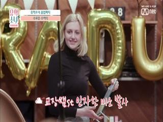 [8회] 'K-POP으로 세계정복?!' 소녀들의 수료증 수여식