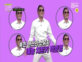 [4회 예고] 와썹~ 예능 치트키 박준형의 美친 텐션 일상 전격 공개!