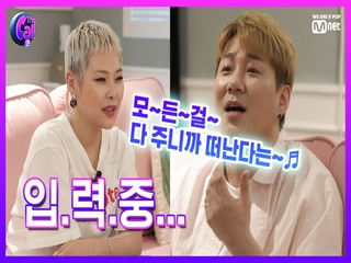 '일대일 오열 코칭' 치타, 윤민수 따라잡기 (오열열정 적응 중^^..)