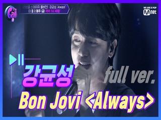 [풀버전] 강균성<Bon Jovi - Always> @러브콜 스테이지