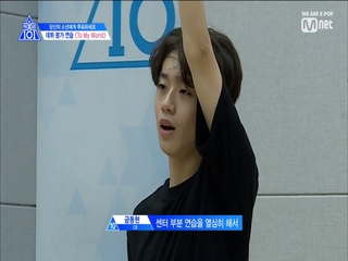 [11회] 소년과 성인 사이의 중간 섹시미?! (feat. 센터를 노립니다)  I <To My World> 팀