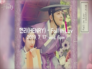 Fall in Luv (Teaser 1)