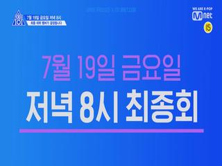 '생방송 데뷔 평가' 진출 20인 공개!ㅣ7/19(금) 저녁 8시 최종회
