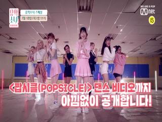[예고] <팝시클> 댄스비디오까지 아낌없이 보여드립니다! ★유학소녀 스페셜★
